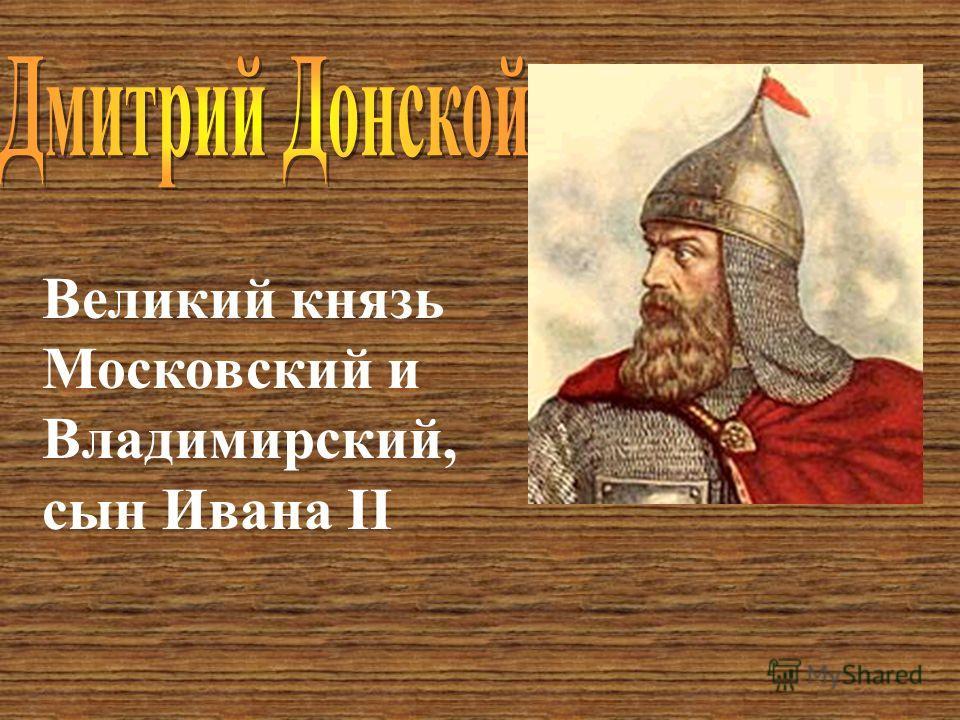 Великий князь Московский и Владимирский, сын Ивана II
