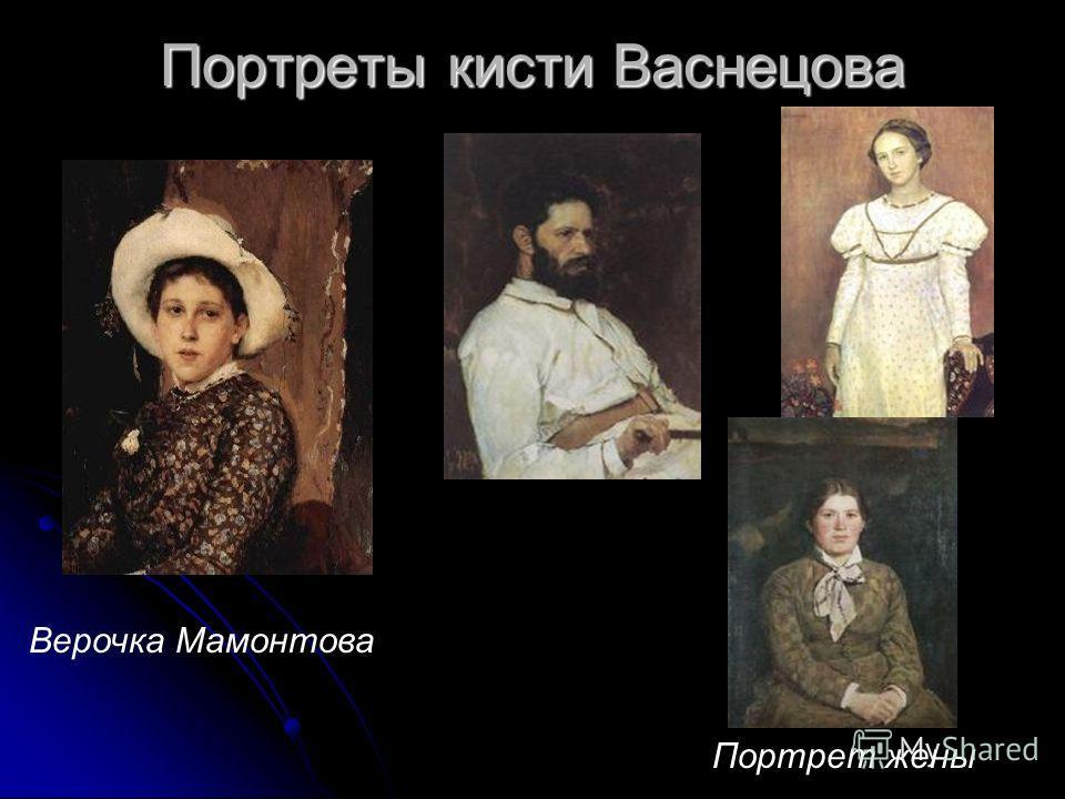 Портреты кисти Васнецова Верочка Мамонтова Портрет жены
