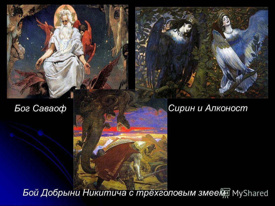 Бог Саваоф Бой Добрыни Никитича с трёхголовым змеем Сирин и Алконост
