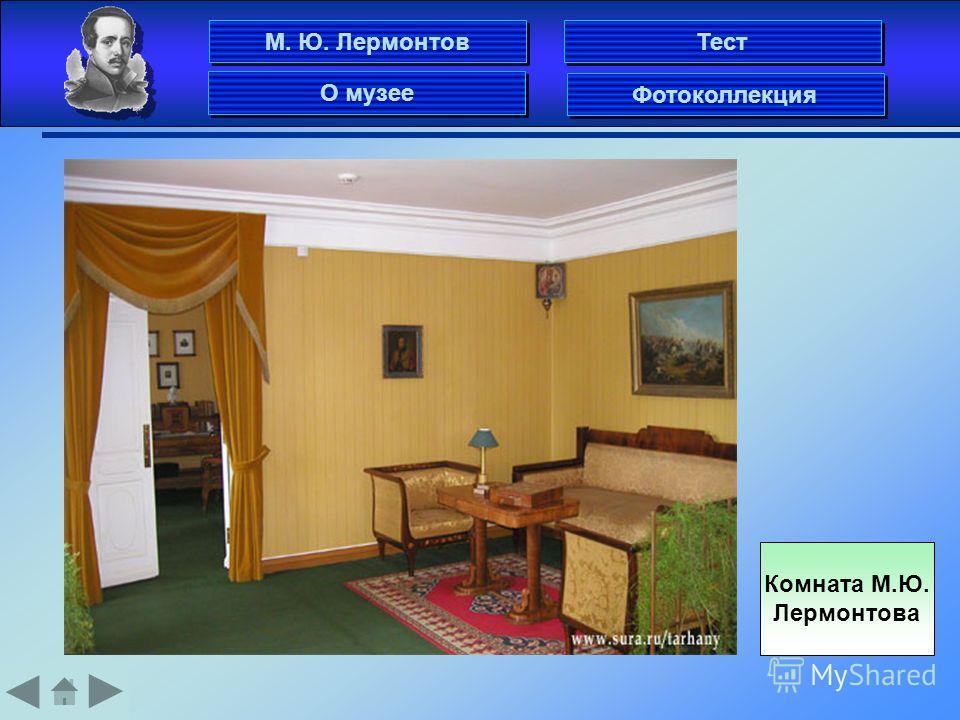 Комната М.Ю. Лермонтова М. Ю. Лермонтов Фотоколлекция О музее Тест
