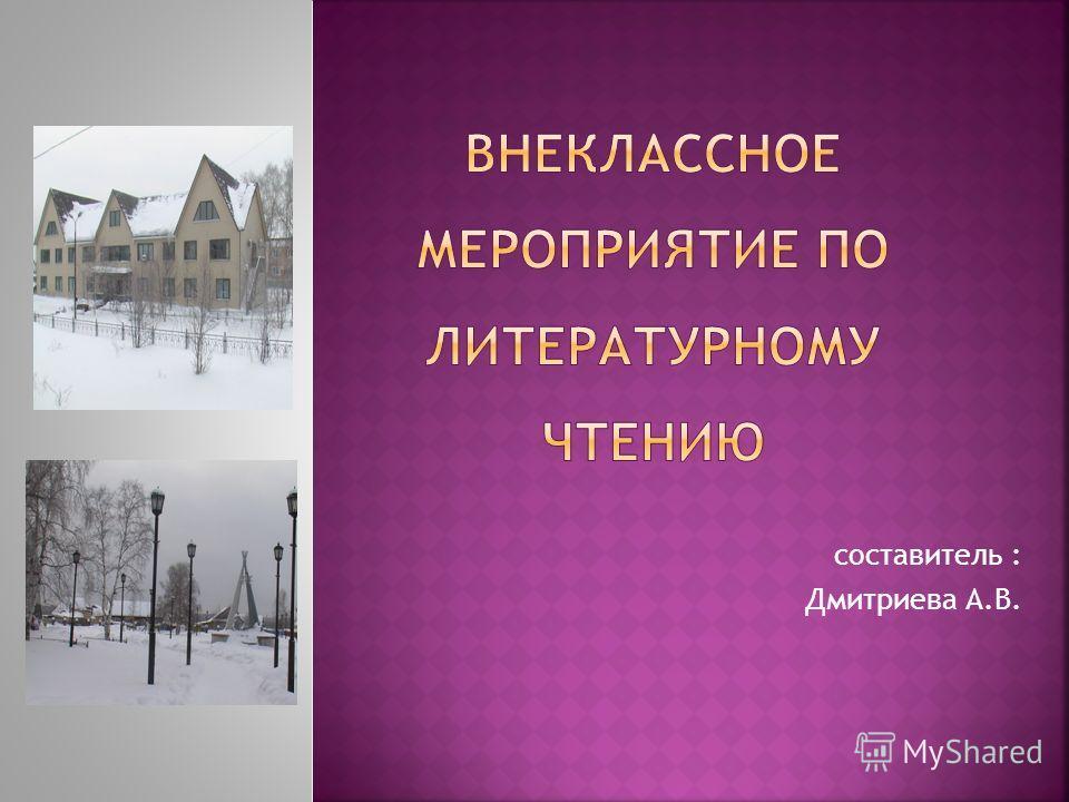 составитель : Дмитриева А.В.
