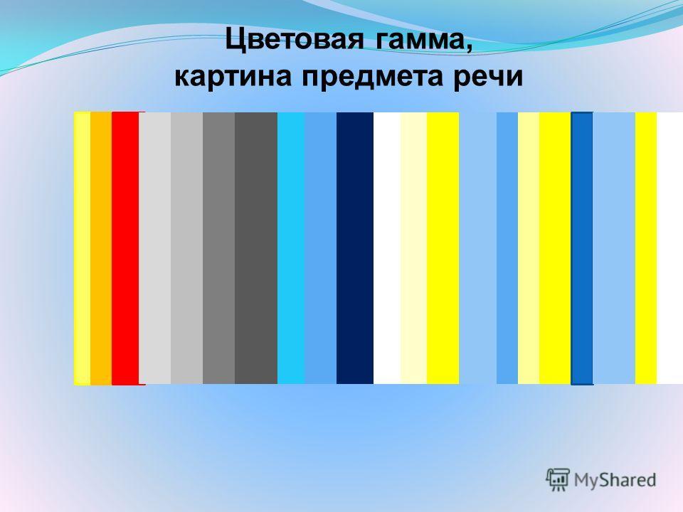 Цветовая гамма, картина предмета речи