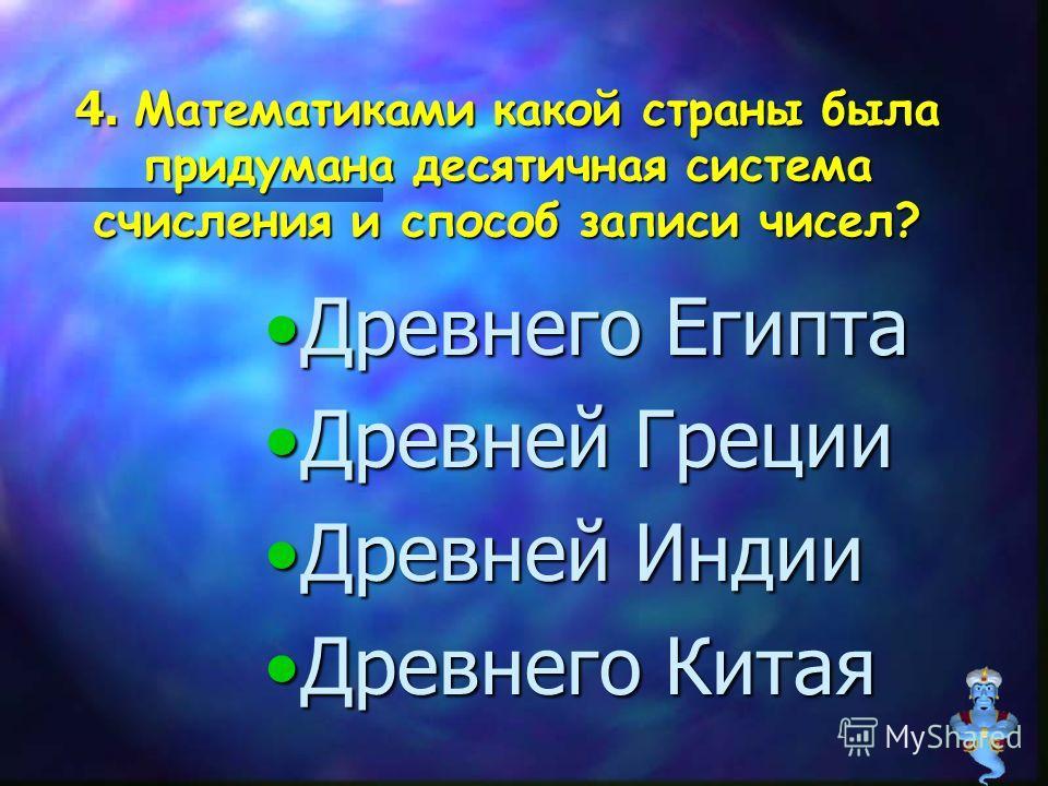 Михаил Васильевич Ломоносов Михаил Васильевич Ломоносов (1711 – 1765) - великий ученый: химик, физик, математик, поэт, основатель российской науки, Московского Государственного Университета.