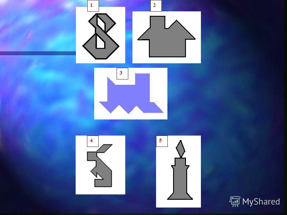 Танграм У нас должно получиться 7 плоских геометрических фигур – танов.У нас должно получиться 7 плоских геометрических фигур – танов. Перемещая их так, чтобы ни одна из низ не накладывалась на другую и при этом не было промежутков между ними, мы мож