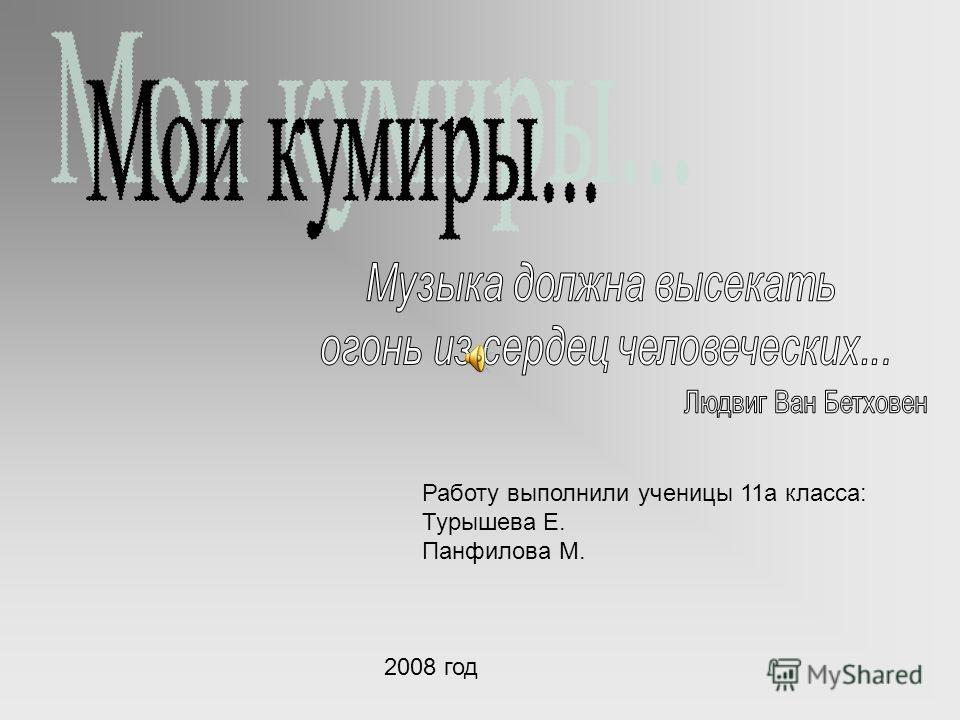 Работу выполнили ученицы 11а класса: Турышева Е. Панфилова М. 2008 год