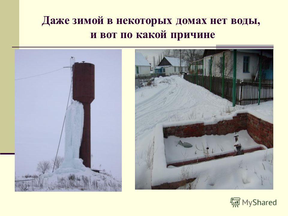 Даже зимой в некоторых домах нет воды, и вот по какой причине