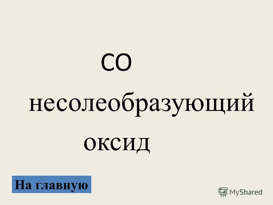 CO несолеобразующий оксид На главную