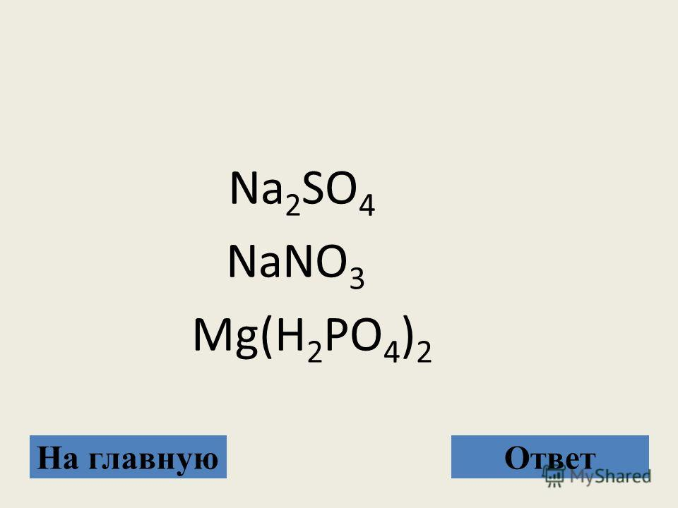Na 2 SO 4 NaNO 3 Mg(H 2 PO 4 ) 2 На главнуюОтвет