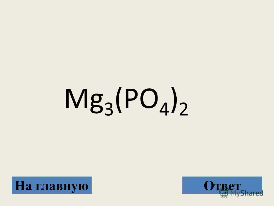 Mg 3 (PO 4 ) 2 На главнуюОтвет