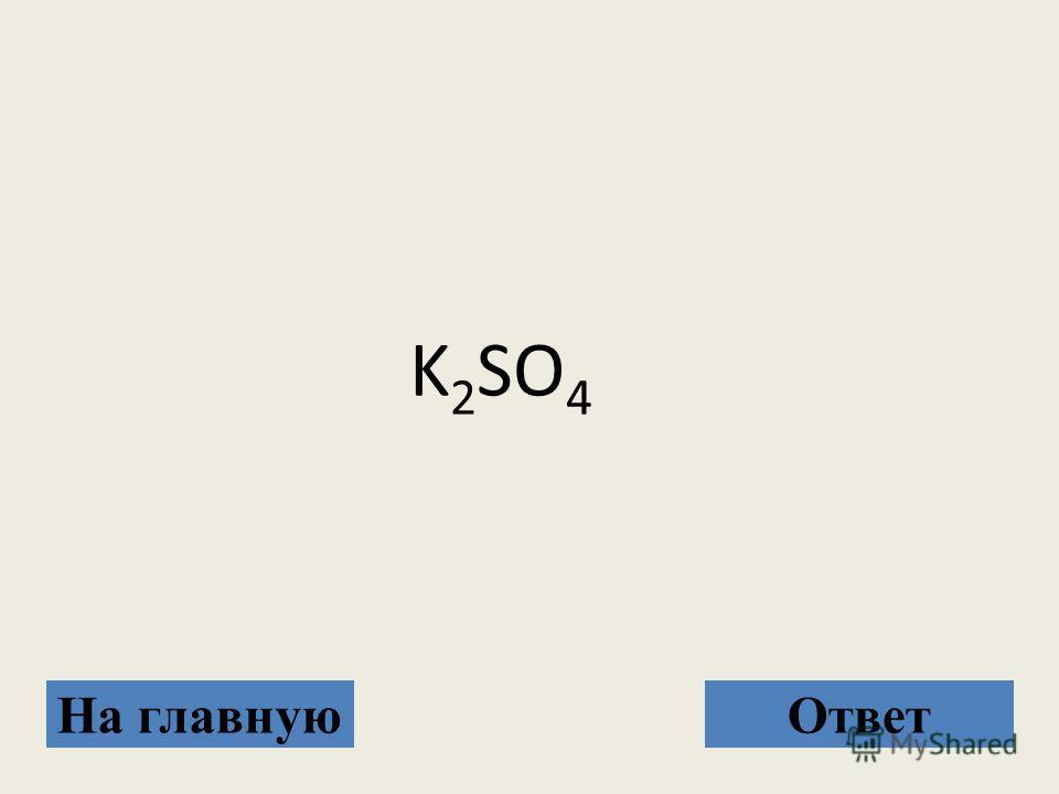 K 2 SO 4 На главнуюОтвет