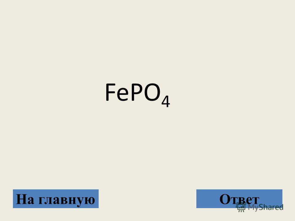 FePO 4 На главнуюОтвет