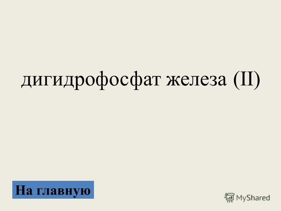 дигидрофосфат железа (II) На главную