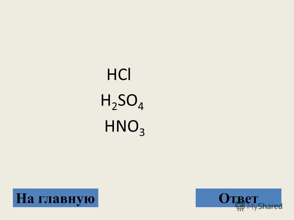 НСl H 2 SO 4 HNO 3 На главнуюОтвет