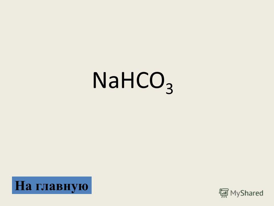 NaHCO 3 На главную