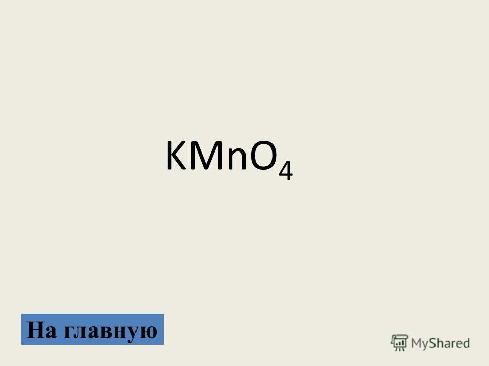KMnO 4 На главную