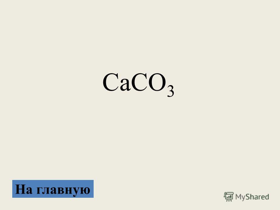 CaCO 3 На главную