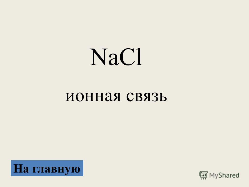 NaCl ионная связь На главную