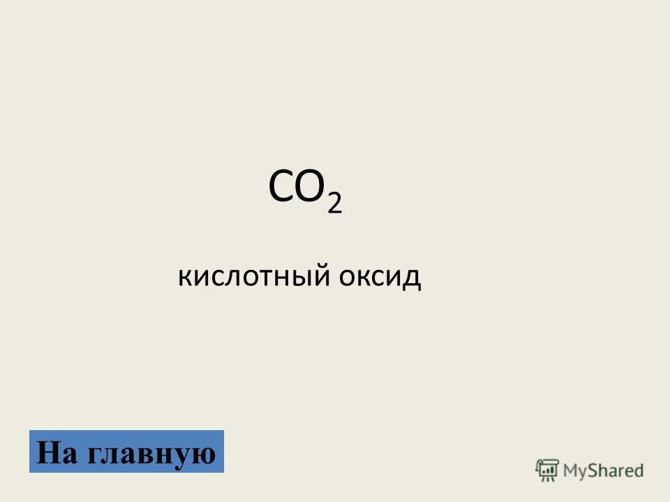 CO 2 кислотный оксид На главную