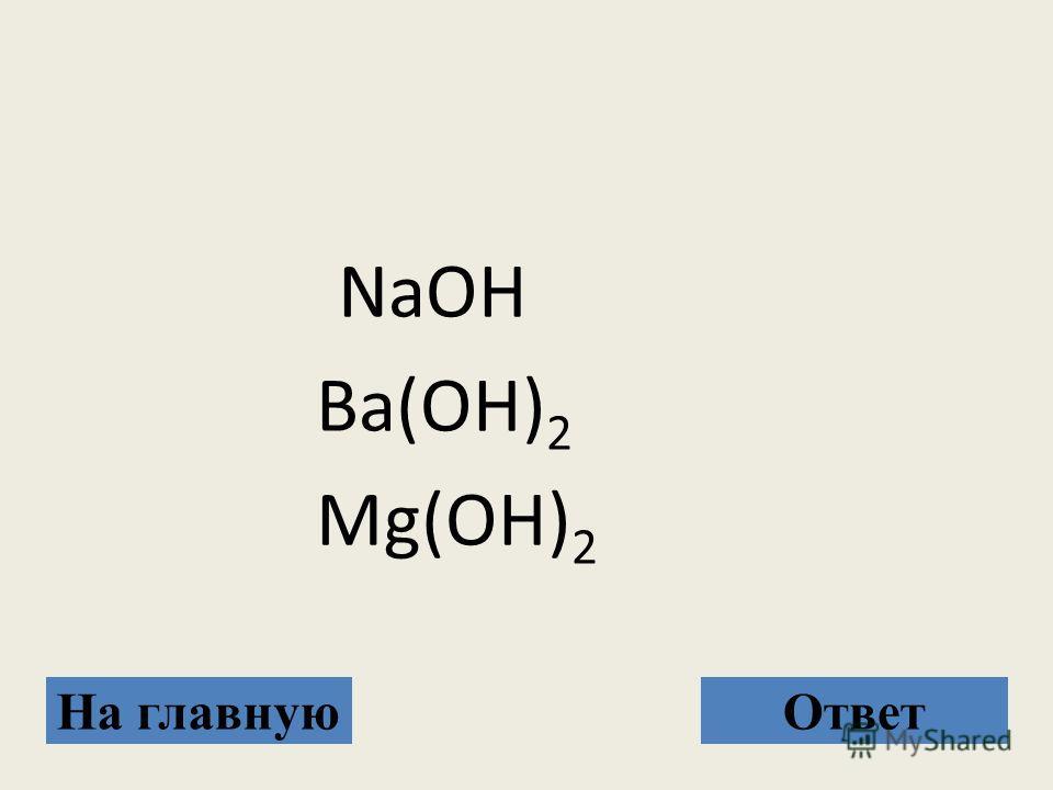 NaOH Ba(OH) 2 Mg(OH) 2 На главнуюОтвет
