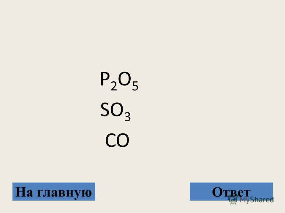 P 2 O 5 SO 3 CO На главнуюОтвет