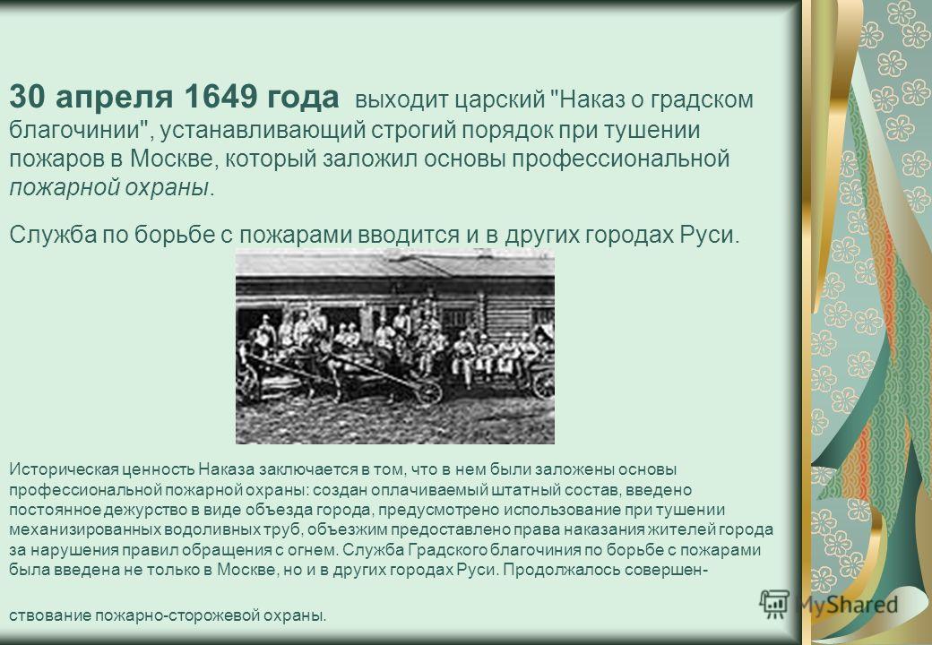 30 апреля 1649 года выходит царский