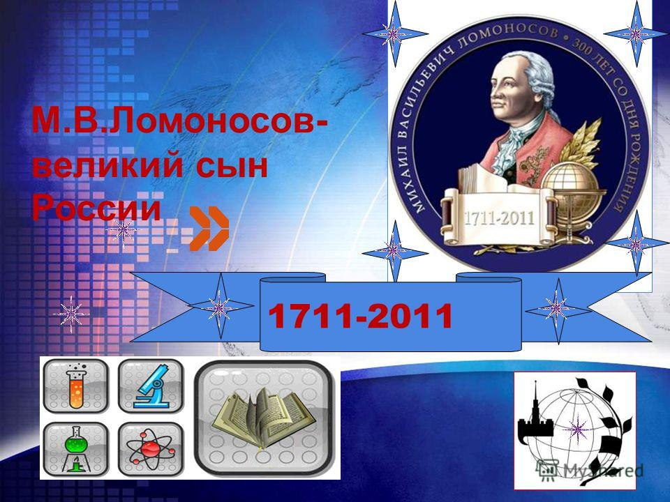 LOGO 1711-2011 М.В.Ломоносов- великий сын России
