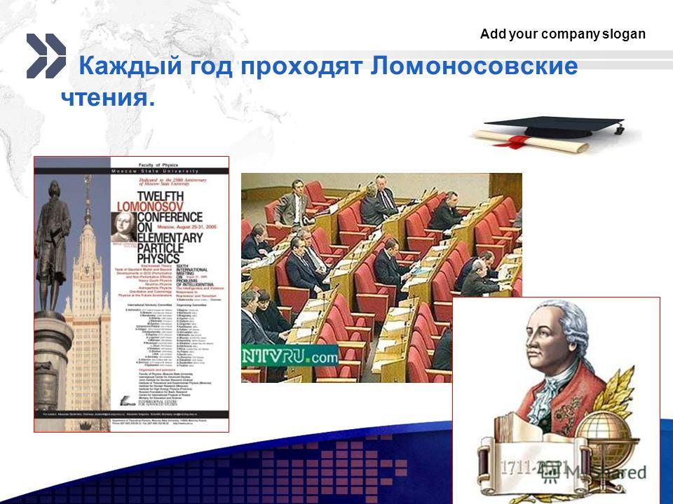 Add your company slogan LOGO www.themegallery.com Каждый год проходят Ломоносовские чтения.