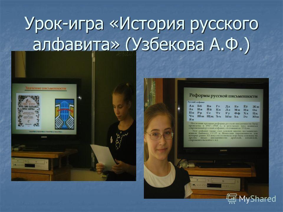 Урок-игра «История русского алфавита» (Узбекова А.Ф.)