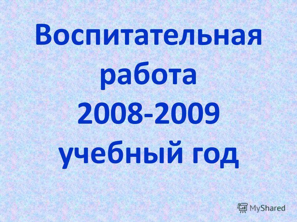 Воспитательная работа 2008-2009 учебный год