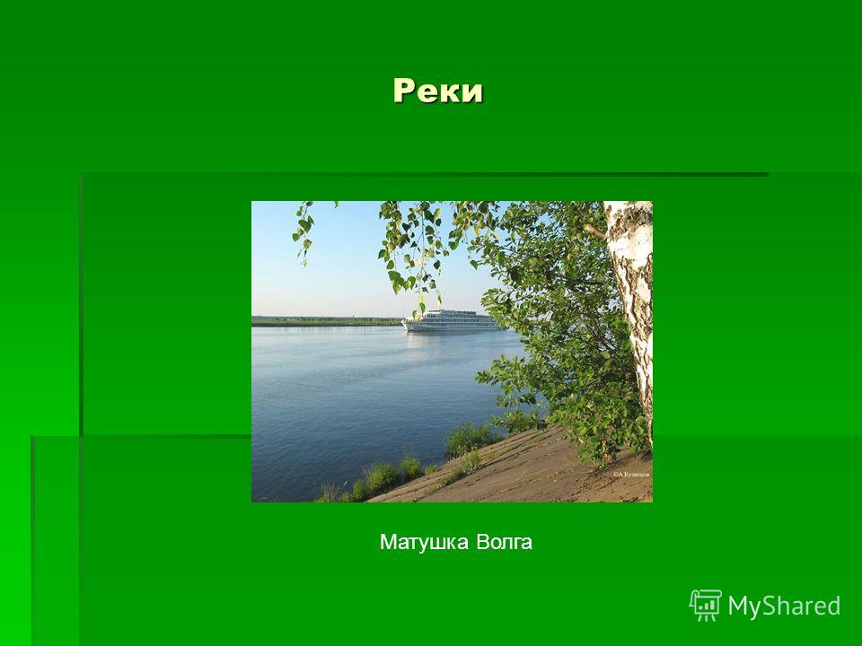 Реки Матушка Волга