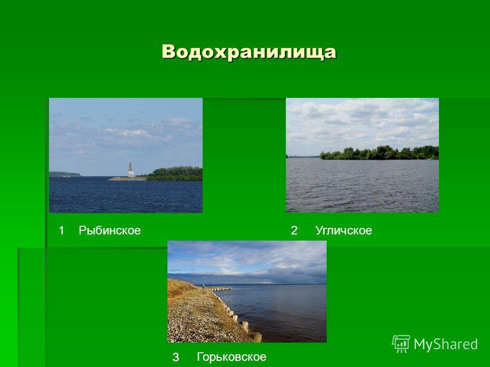 Водохранилища 12 3 РыбинскоеУгличское Горьковское
