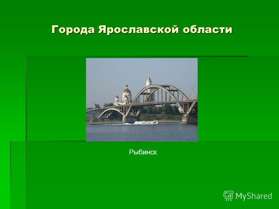 Города Ярославской области Рыбинск