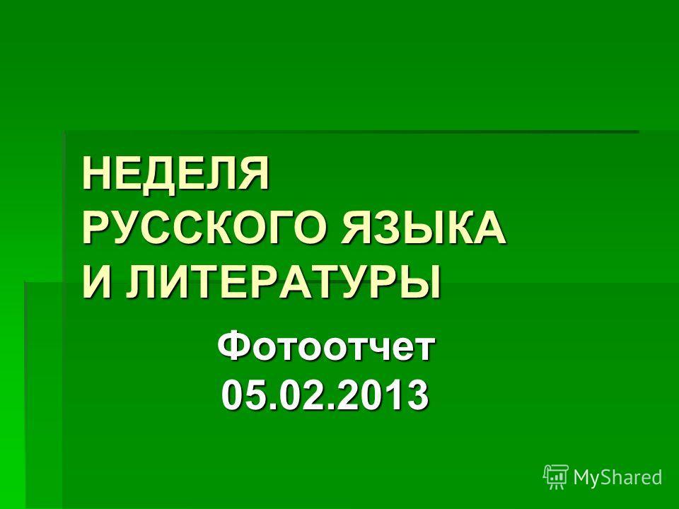 НЕДЕЛЯ РУССКОГО ЯЗЫКА И ЛИТЕРАТУРЫ Фотоотчет05.02.2013