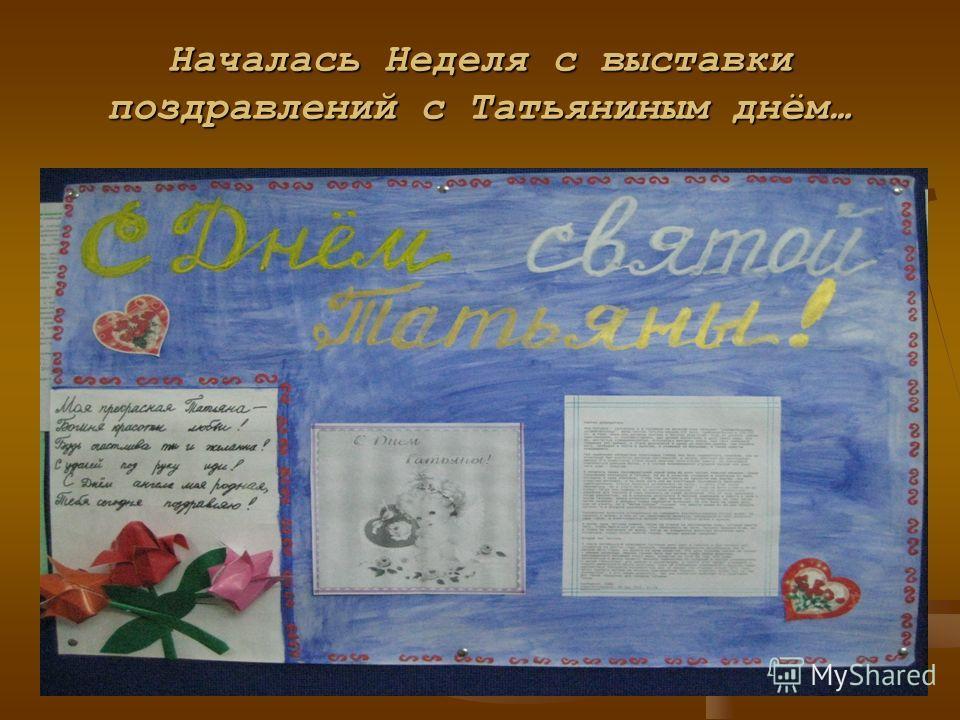 Началась Неделя с выставки поздравлений с Татьяниным днём…