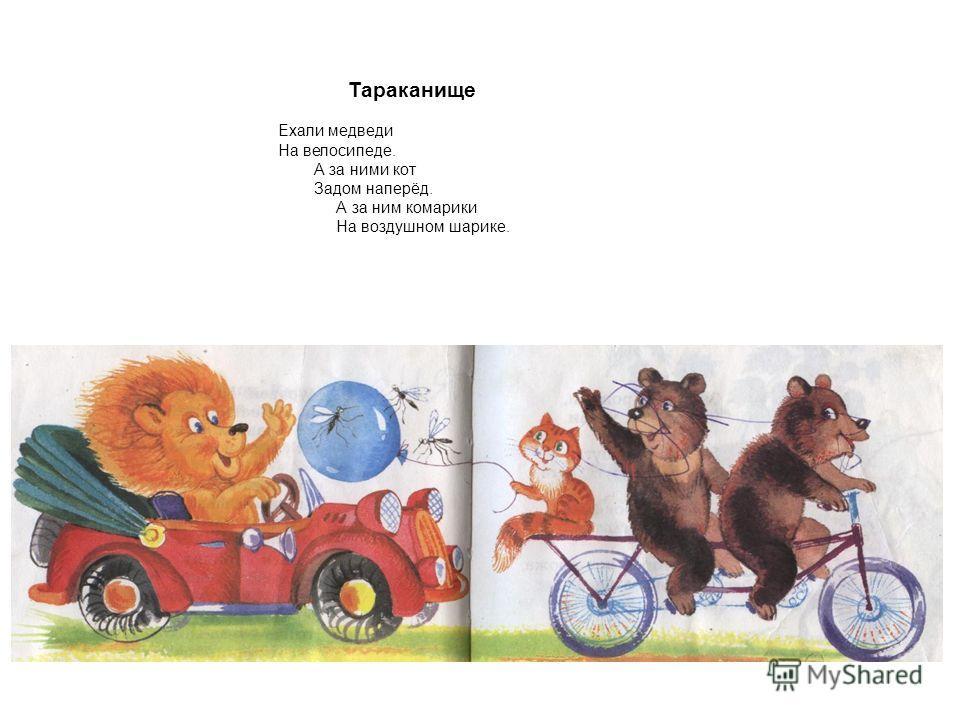 Ехали медведи на велосипеде стих полностью слушать