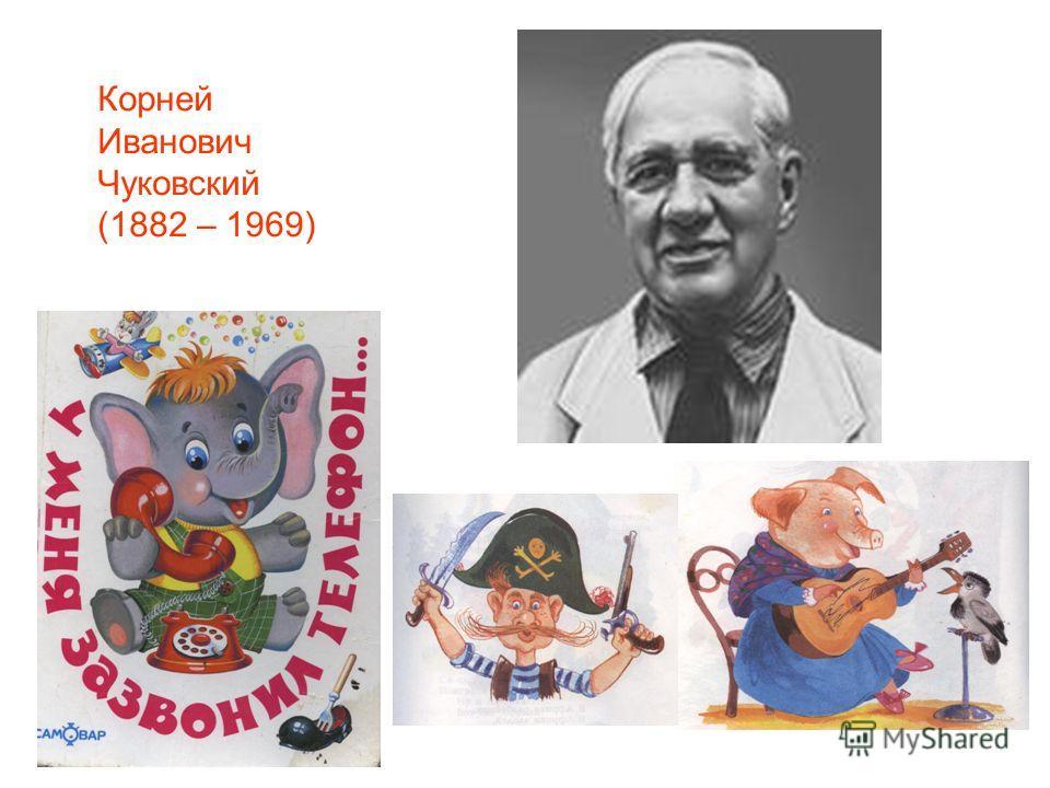 Корней Иванович Чуковский (1882 – 1969)