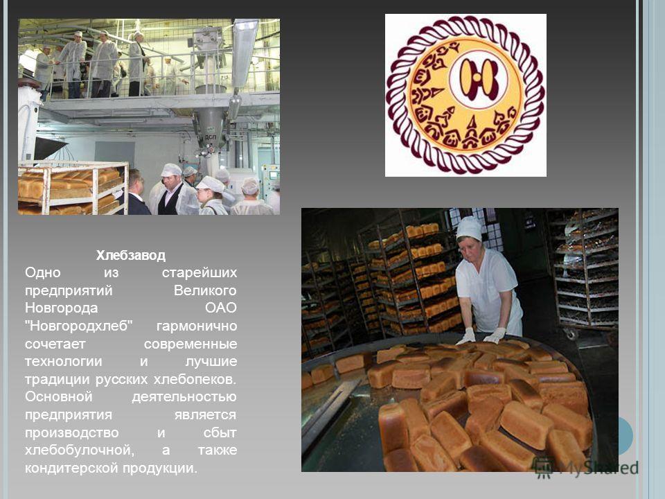 Хлебзавод Одно из старейших предприятий Великого Новгорода ОАО