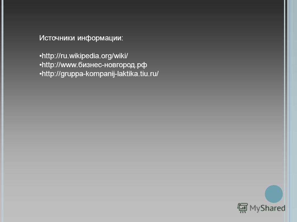 Источники информации: http://ru.wikipedia.org/wiki/ http://www.бизнес-новгород.рф http://gruppa-kompanij-laktika.tiu.ru/