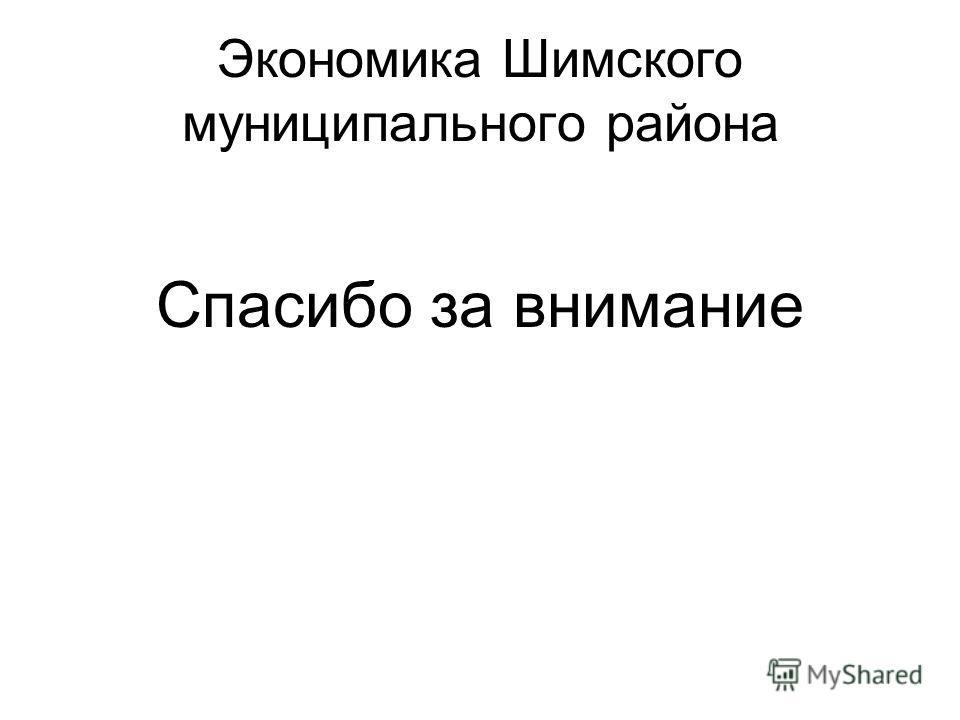 Экономика Шимского муниципального района Спасибо за внимание