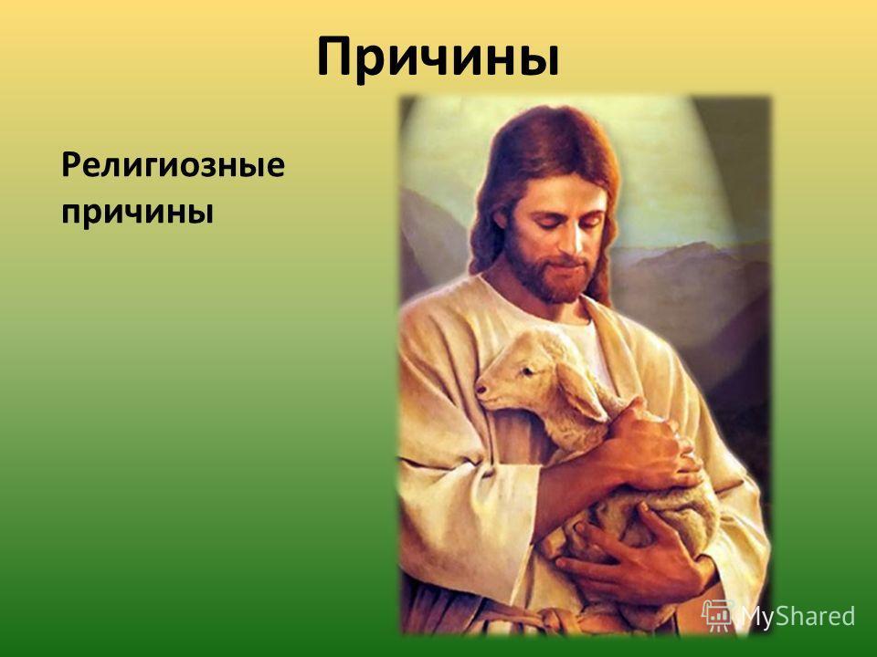 Религиозные причины Причины
