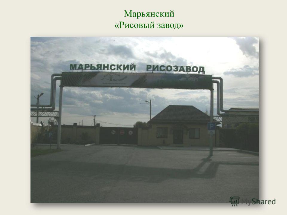 Марьянский «Рисовый завод»