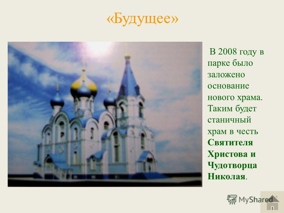 «Будущее» В 2008 году в парке было заложено основание нового храма. Таким будет станичный храм в честь Святителя Христова и Чудотворца Николая.