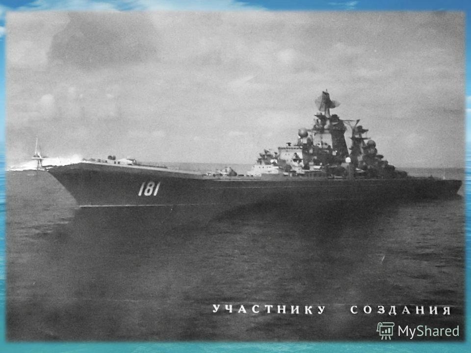 Ордена Нахимова атомный крейсер «Пётр Великий» четвёртый по счёту и единственный находящийся в строю тяжёлый атомный ракетный крейсер (ТАРКР) третьего поколения из серии проекта 1144 «Орлан». На 2011 год это самый большой в мире действующий неавианес