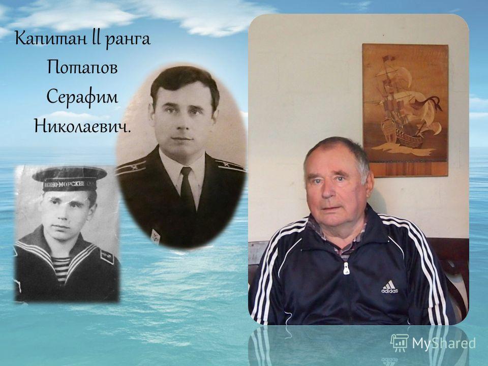 Капитан ll ранга Потапов Серафим Николаевич.