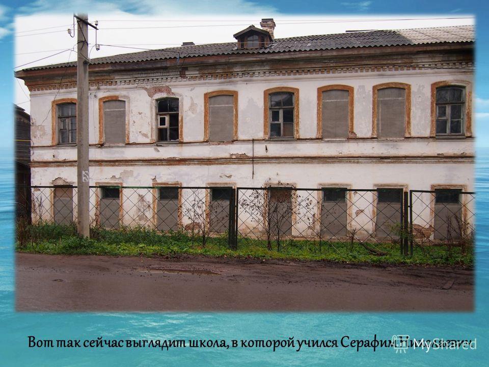 Вот так сейчас выглядит школа, в которой учился Серафим Николаевич
