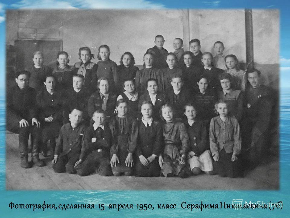 Фотография, сделанная 15 апреля 1950, класс Серафима Николаевича (7б)