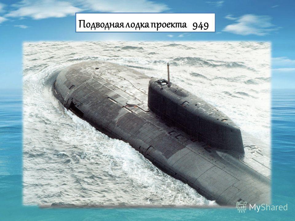 Подводная лодка проекта 670 Подводная лодка проекта 661Подводная лодка проекта 949