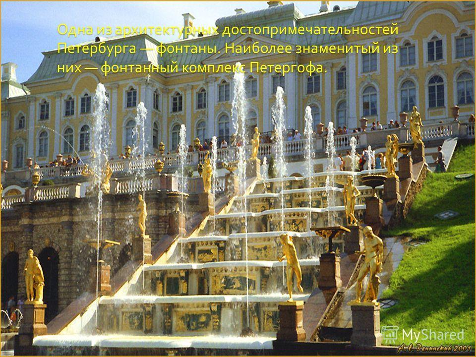 Одна из архитектурных достопримечательностей Петербурга фонтаны. Наиболее знаменитый из них фонтанный комплекс Петергофа.