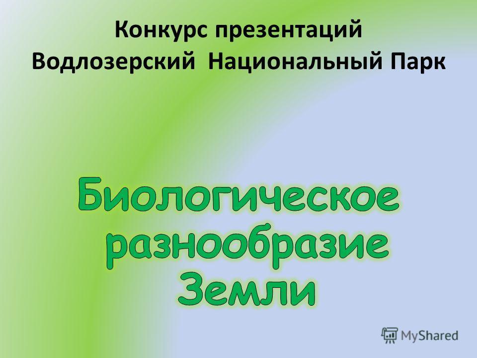 Конкурс презентаций Водлозерский Национальный Парк