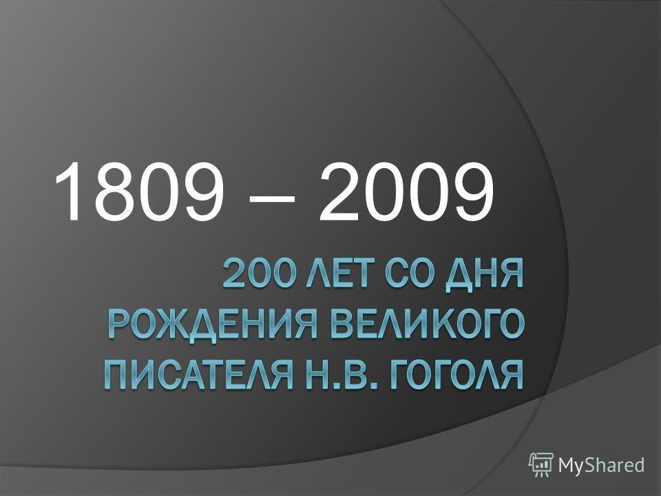 1809 – 2009